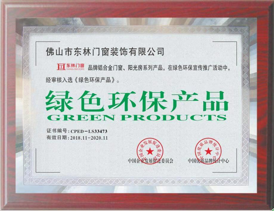 绿色环保产品产品资质证书