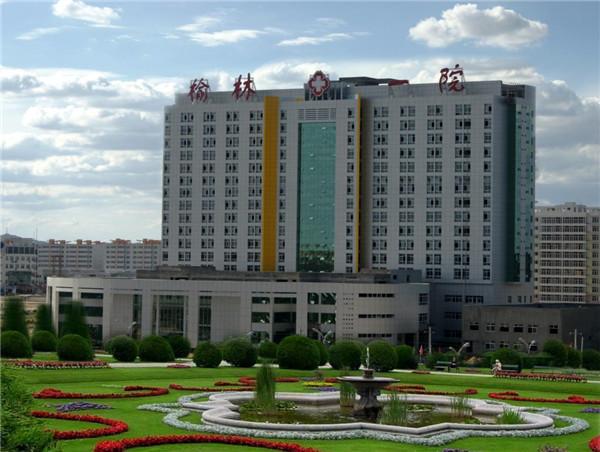 榆林人民医院