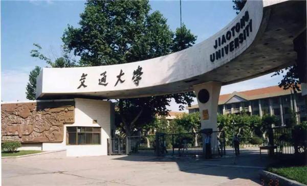 西安交通大学学生服务中心
