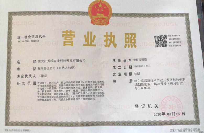 秀沃农业营业执照