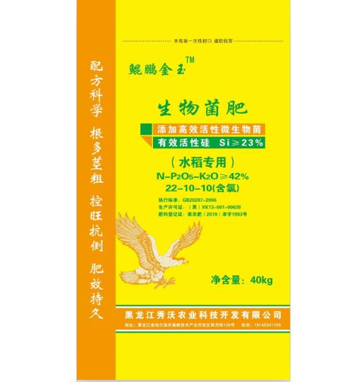 水稻专用生物菌肥