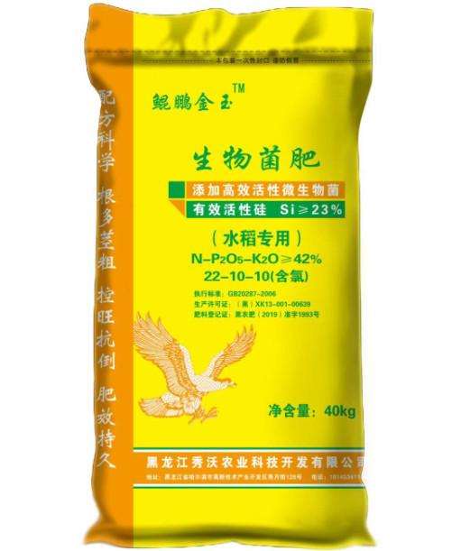 菌肥22-10-10(含弗)水水稻专用