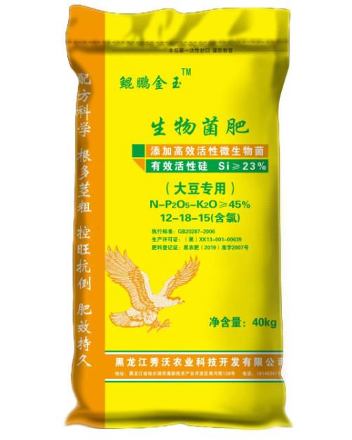 生物菌肥大豆专用