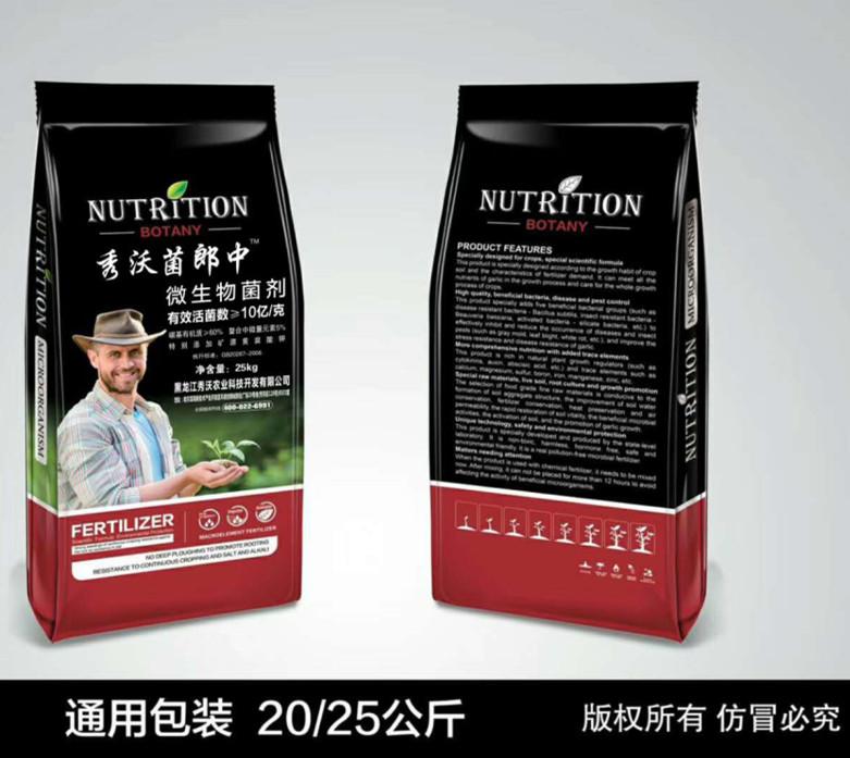 秀沃农业告诉你黑龙江微生物菌肥在使用时的注意事项