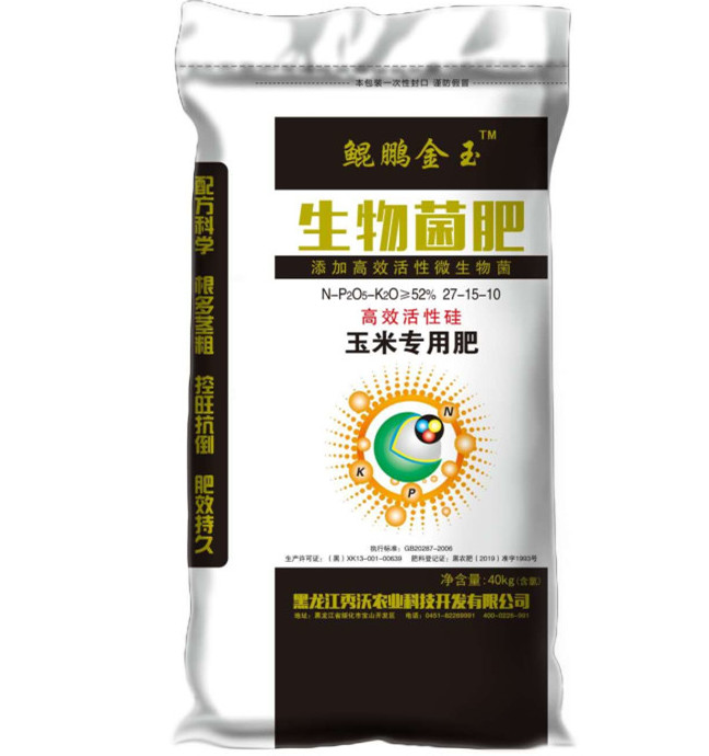 黑龙江活性微生物菌肥
