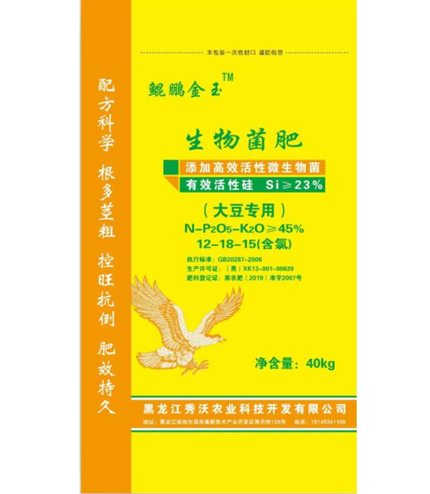 黑龙江生物菌肥的特点和作用