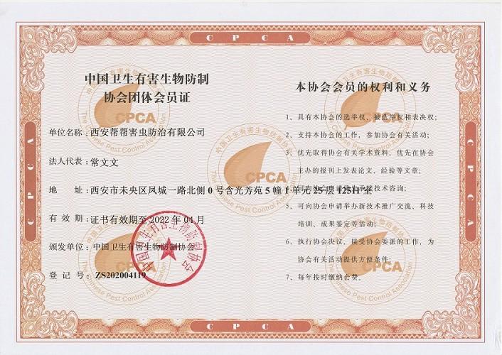 中国有害生物防制协会会员证
