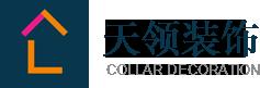 河南天领装饰设计工程有限公司