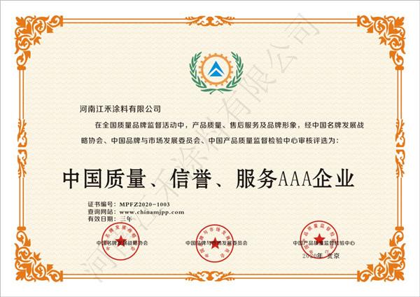 """""""质量、信誉、服务AAA企业""""证书"""