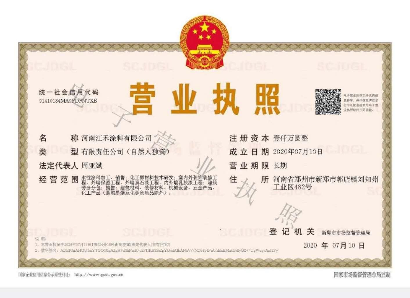 河南江禾涂料公司营业执照