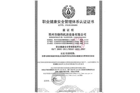 健康管理体系证书