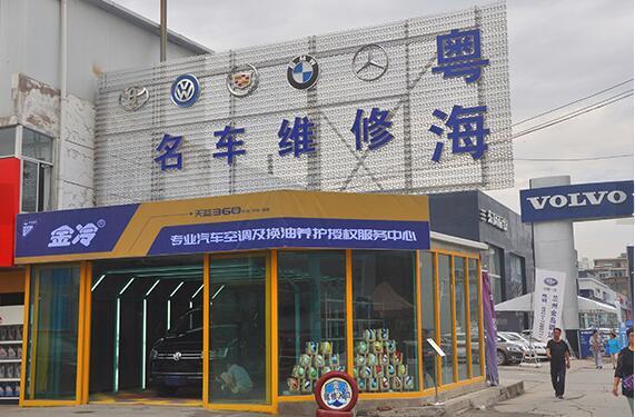 汽车美容项目有哪些,汽车美容店如何实施