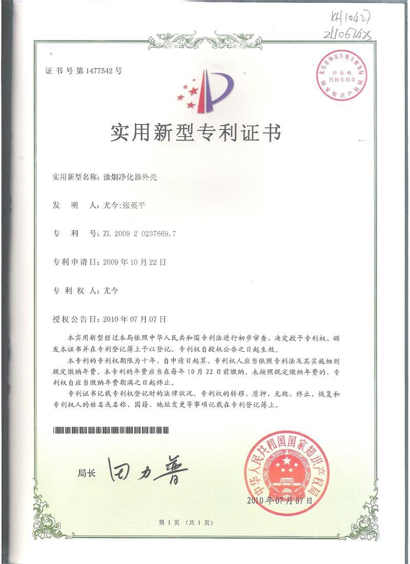 油烟净化器外壳实用新型..证书