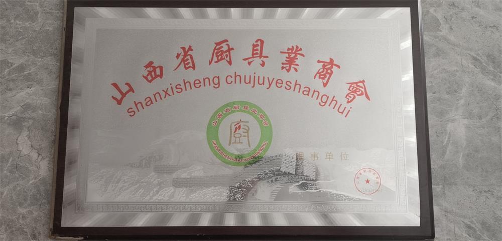 山西省厨具业商会