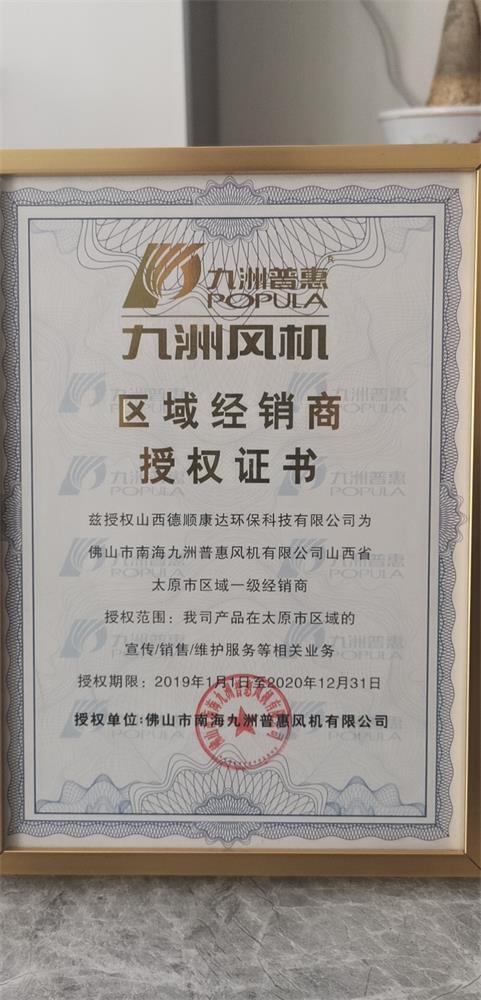 九洲普惠代理授权证书