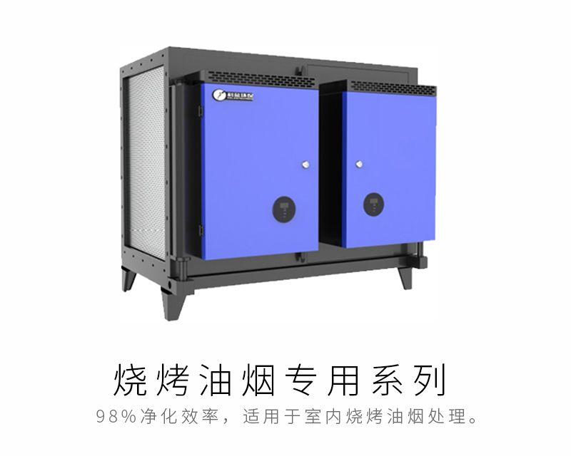 科蓝烧烤油烟专用系列净化器