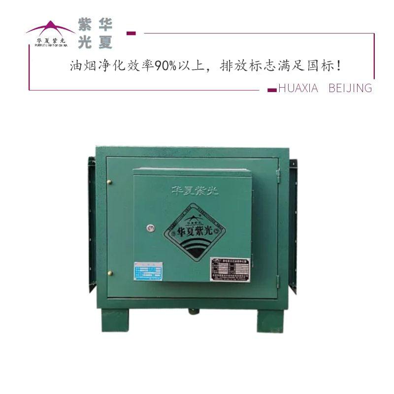 晋中华夏紫光工程款静电油烟净化器
