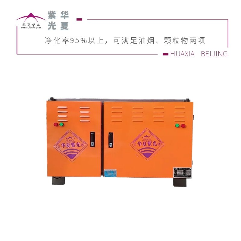 华夏紫光低空光解复合式油烟净化器