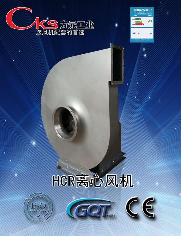 防爆静音HCR离心风机