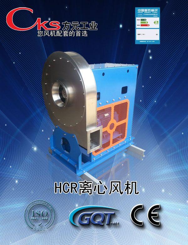 HCR离心风机