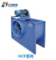 HCF系列单板后倾式离心风机