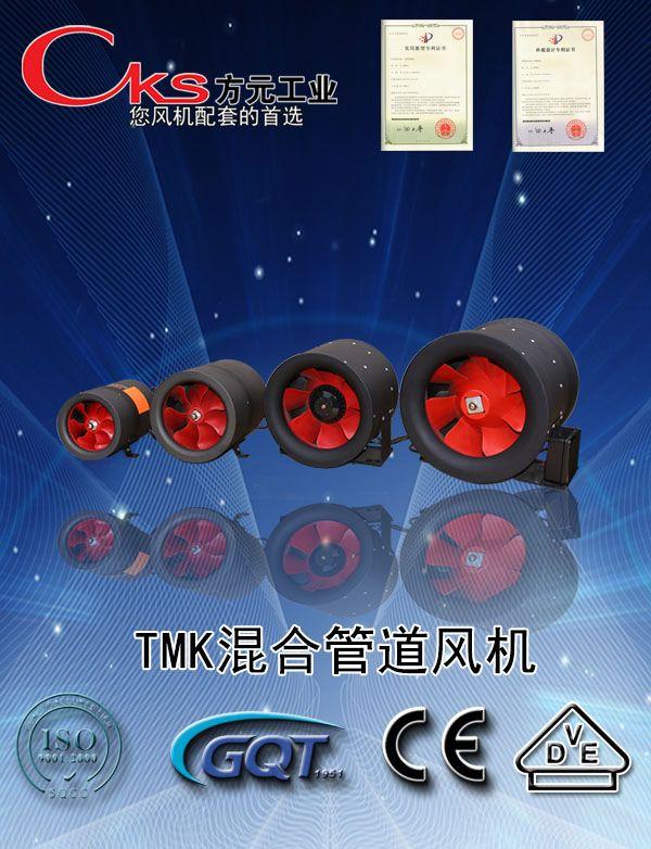 TMK混合管道风机2