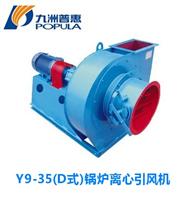 Y9-35(D式)锅炉离心引风机