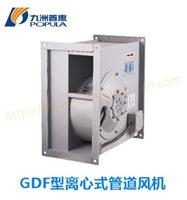 GDF型离心式管道风机