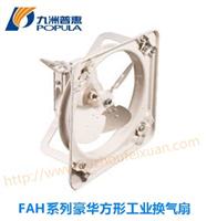 FAH系列豪华方形工业换气扇