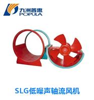 SLG型低噪声轴流风机