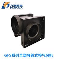 GFS系列全塑分体管道风机