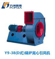 Y9-38(D式)锅炉离心引风机