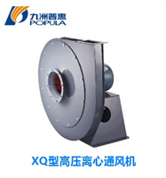 XQ型高压离心通风机
