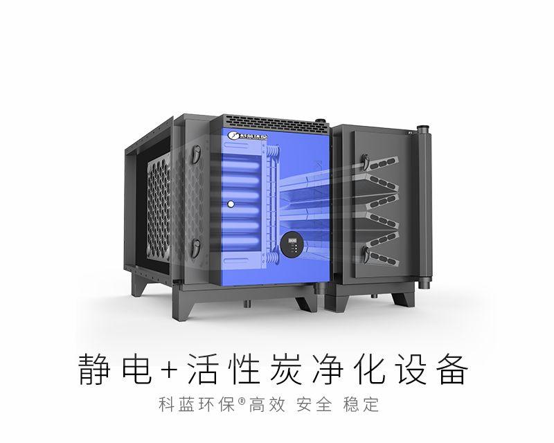 静电+活性炭净化设备