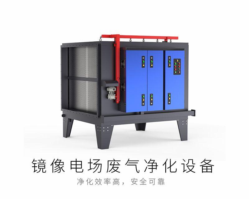 镜像电场废气净化设备
