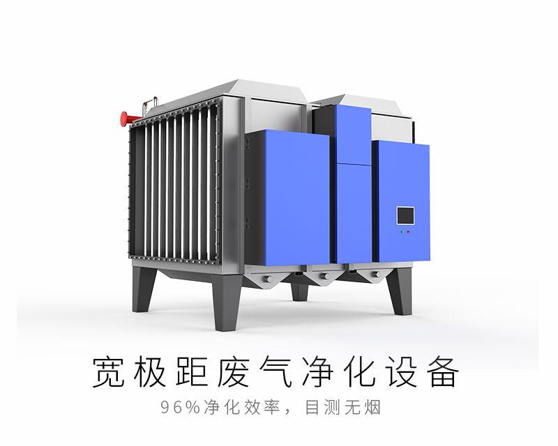 宽极距废气净化设备