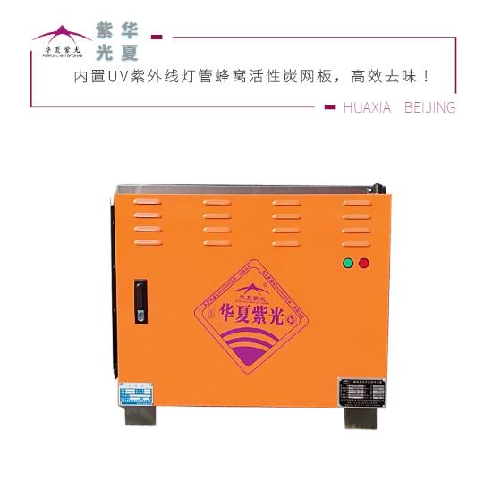 紫光华夏低空光解配套除味器