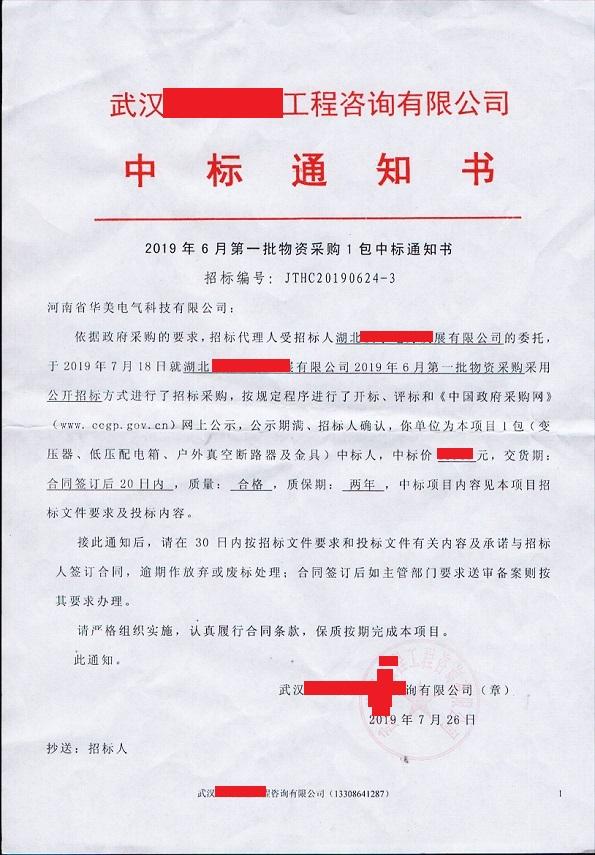 2019年6月物资采购1包中标通知书