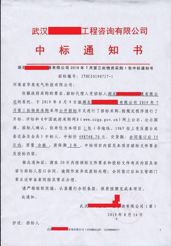 2019年7月物资采购1包中标通知书