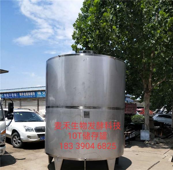 麦禾生物发酵设备厂