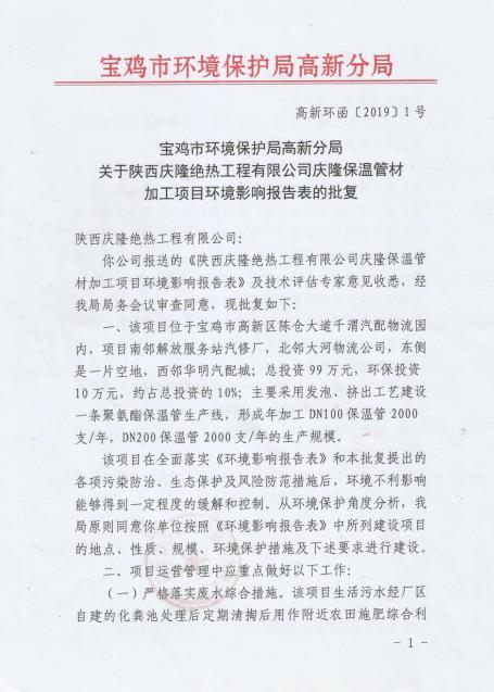 保温管材加工项目环境影响报告表的批复