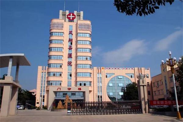凤翔县医院