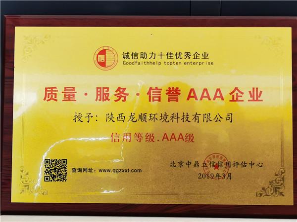 质量服务AAA1