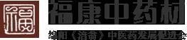 绵阳市游仙区福康中药材种植专业合作社