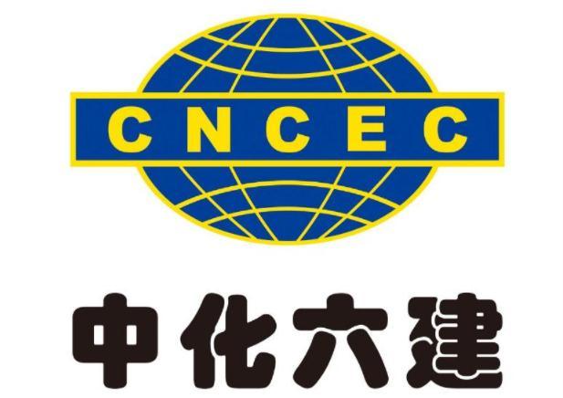 中国化学第六建设有限公司