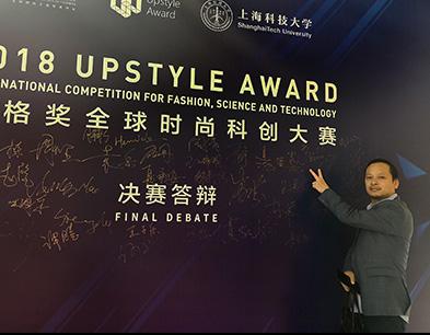 乐品乐道携环境宝参加上海上格大赛决赛