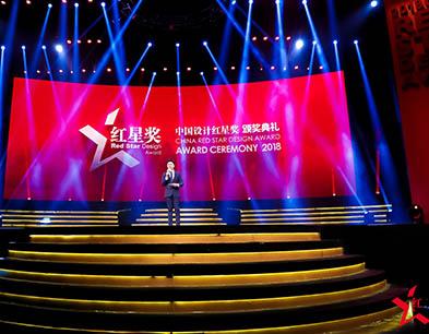 乐品设计受邀参加2018红星奖颁奖典礼