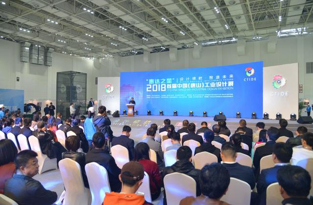 乐品设计参加2018届中国(唐山)工业设计展