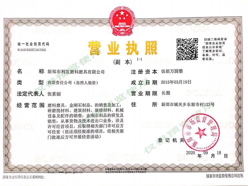 新郑市利发磨料磨具有限公司