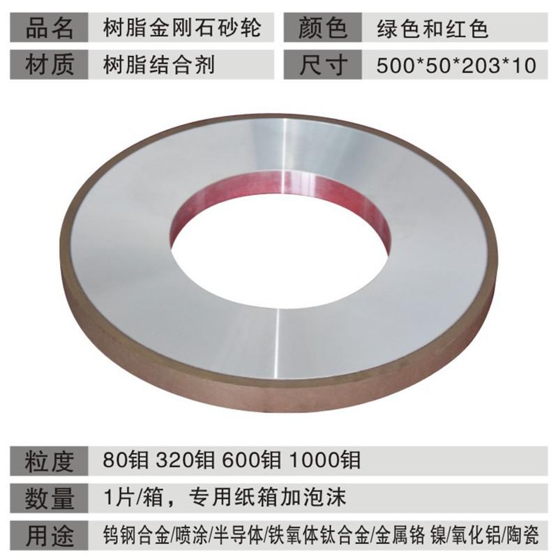 树脂金刚石轮厂家的产品型号可分多款式划分